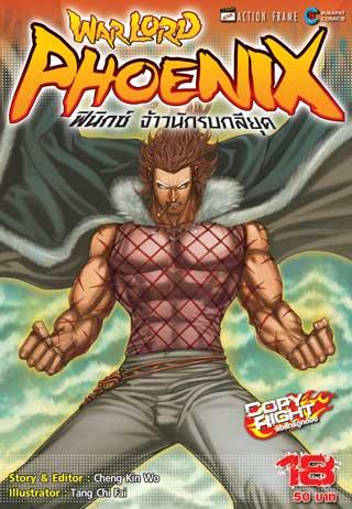 หน้าปก-warlord-phoenix-ฟีนิกซ์-จ้าวนักรบกลียุค-เล่ม-18-34-เล่มจบ-ookbee