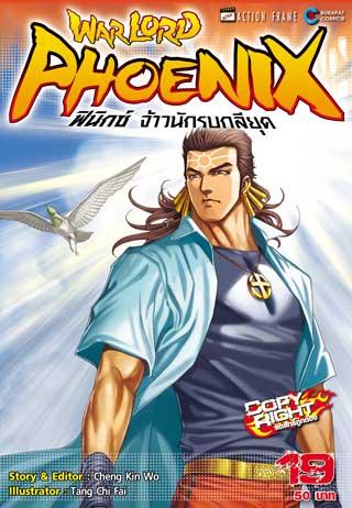 หน้าปก-warlord-phoenix-ฟีนิกซ์-จ้าวนักรบกลียุค-เล่ม-19-34-เล่มจบ-ookbee