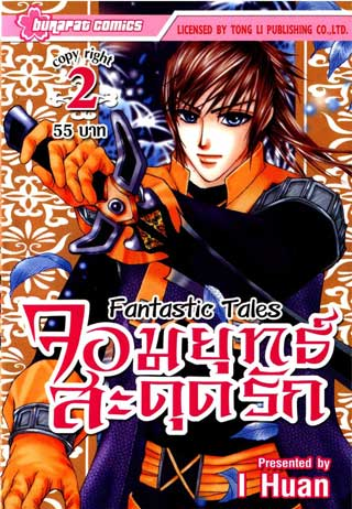 หน้าปก-fantastic-tales-จอมยุทธ์สะดุดรัก-เล่ม-2-5-เล่มจบ-ookbee