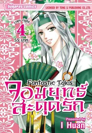 หน้าปก-fantastic-tales-จอมยุทธ์สะดุดรัก-เล่ม-4-5-เล่มจบ-ookbee