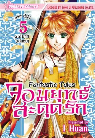 หน้าปก-fantastic-tales-จอมยุทธ์สะดุดรัก-เล่ม-5-5-เล่มจบ-ookbee