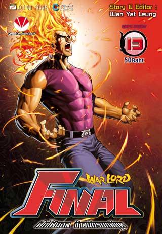 หน้าปก-warlord-final-ศึกไฟนอล-จ้าวนักรบกลียุค-เล่ม-13-ookbee