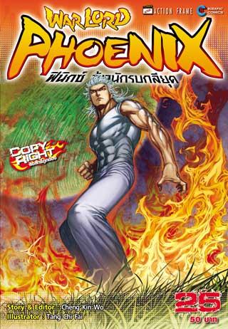 หน้าปก-warlord-phoenix-ฟีนิกซ์-จ้าวนักรบกลียุค-เล่ม-25-34-เล่มจบ-ookbee