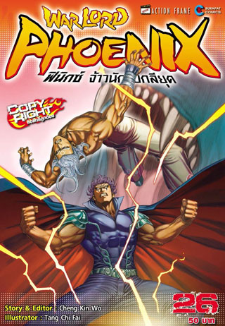 หน้าปก-warlord-phoenix-ฟีนิกซ์-จ้าวนักรบกลียุค-เล่ม-26-34-เล่มจบ-ookbee