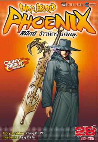 warlord-phoenix-ฟีนิกซ์-จ้าวนักรบกลียุค-เล่ม-28-34-เล่มจบ-หน้าปก-ookbee