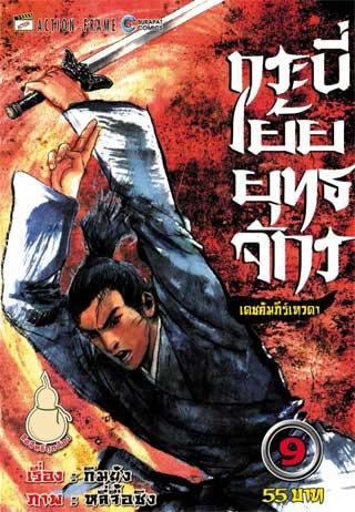 หน้าปก-กระบี่เย้ยยุทธจักร-เดชคำภีร์เทวดา-เล่ม-09-26-เล่มจบ-ookbee