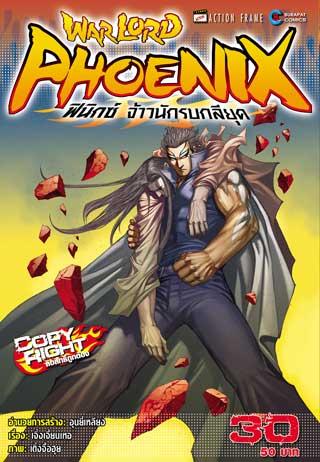 warlord-phoenix-ฟีนิกซ์-จ้าวนักรบกลียุค-เล่ม-30-34-เล่มจบ-หน้าปก-ookbee