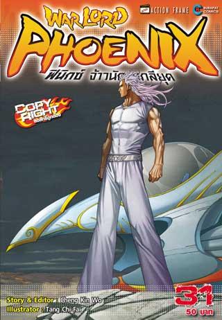 หน้าปก-warlord-phoenix-ฟีนิกซ์-จ้าวนักรบกลียุค-เล่ม-31-34-เล่มจบ-ookbee