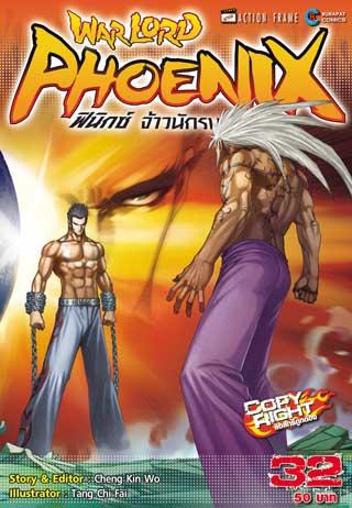 หน้าปก-warlord-phoenix-ฟีนิกซ์-จ้าวนักรบกลียุค-เล่ม-32-34-เล่มจบ-ookbee