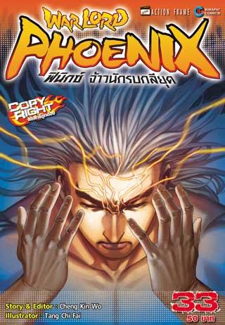 warlord-phoenix-ฟีนิกซ์-จ้าวนักรบกลียุค-เล่ม-33-34-เล่มจบ-หน้าปก-ookbee