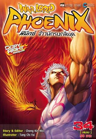 หน้าปก-warlord-phoenix-ฟีนิกซ์-จ้าวนักรบกลียุค-เล่ม-34-34-เล่มจบ-ookbee