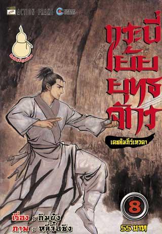 หน้าปก-กระบี่เย้ยยุทธจักร-เดชคำภีร์เทวดา-เล่ม-08-26-เล่มจบ-ookbee