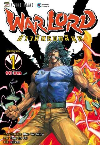 หน้าปก-warlord-จ้าวนักรบกลียุค-collector-edition-เล่ม-1-ookbee