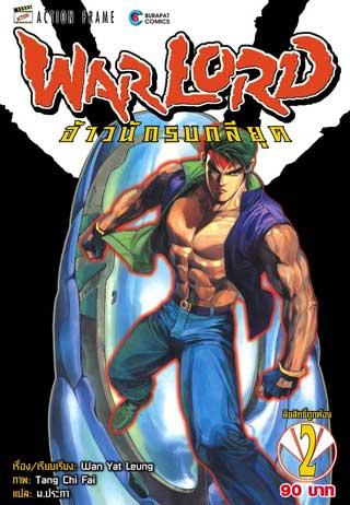 หน้าปก-warlord-จ้าวนักรบกลียุค-collector-edition-เล่ม-2-ookbee