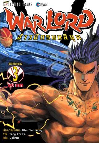 warlord-จ้าวนักรบกลียุค-collector-edition-เล่ม-3-หน้าปก-ookbee