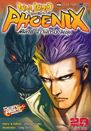 หน้าปก-warlord-phoenix-ฟีนิกซ์-จ้าวนักรบกลียุค-เล่ม-29-34-เล่มจบ-ookbee