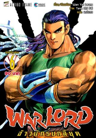 หน้าปก-warlord-จ้าวนักรบกลียุค-collector-edition-เล่ม-6-ookbee