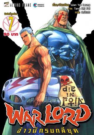 หน้าปก-warlord-จ้าวนักรบกลียุค-collector-edition-เล่ม-7-ookbee
