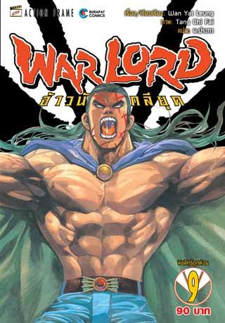 หน้าปก-warlord-จ้าวนักรบกลียุค-collector-edition-เล่ม-9-ookbee