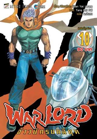 หน้าปก-warlord-จ้าวนักรบกลียุค-collector-edition-เล่ม-10-ookbee