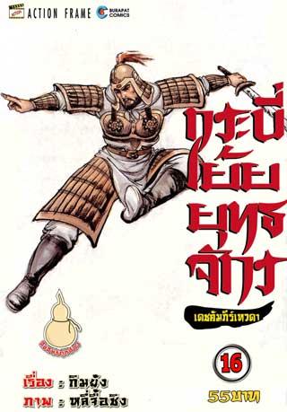 หน้าปก-กระบี่เย้ยยุทธจักร-เดชคำภีร์เทวดา-เล่ม-16-26-เล่มจบ-ookbee