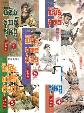 หน้าปก-boxset-พิชัยยุทธ์ซุนวู-เล่ม-1-5-ookbee