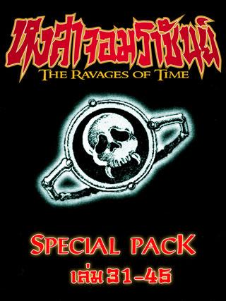 หน้าปก-boxset-special-pack-หงสาจอมราชันย์-เล่ม-31-45-ยังไม่จบ-ookbee