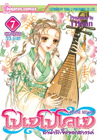 หน้าปก-divine-melody-โปเยโปโลเย-ลำนำรักจิ้งจอกสวรรค์-เล่ม-7-9-เล่มจบ-ookbee