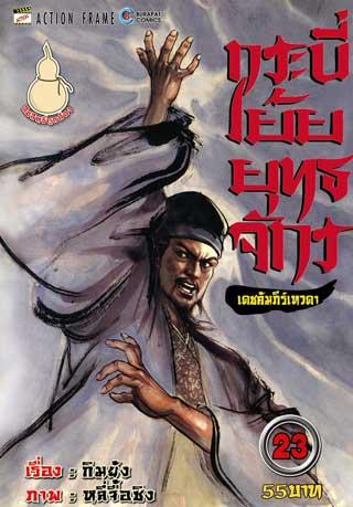 กระบี่เย้ยยุทธจักร-เดชคำภีร์เทวดา-เล่ม-23-26-เล่มจบ-หน้าปก-ookbee