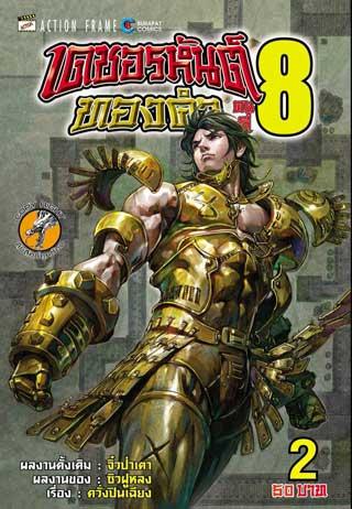 หน้าปก-เดชอรหันต์ทองคำคนที่-8-เล่ม-2-15-เล่มจบ-ookbee