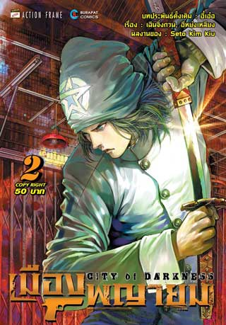 หน้าปก-เมืองพญายม-เล่ม-2-ยังไม่จบ-ookbee