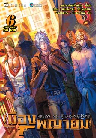หน้าปก-เมืองพญายม-เล่ม-6-ยังไม่จบ-ookbee
