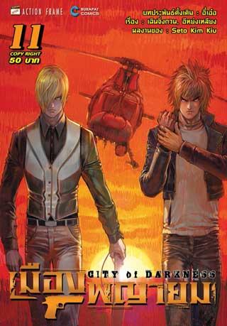 หน้าปก-เมืองพญายม-เล่ม-11-ยังไม่จบ-ookbee