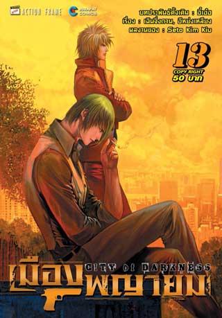 หน้าปก-เมืองพญายม-เล่ม-13-ยังไม่จบ-ookbee