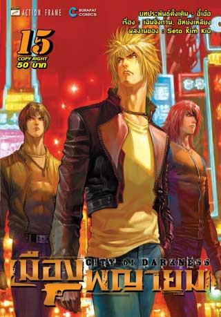 หน้าปก-เมืองพญายม-เล่ม-15-ยังไม่จบ-ookbee
