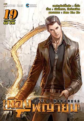 หน้าปก-เมืองพญายม-เล่ม-19-ยังไม่จบ-ookbee