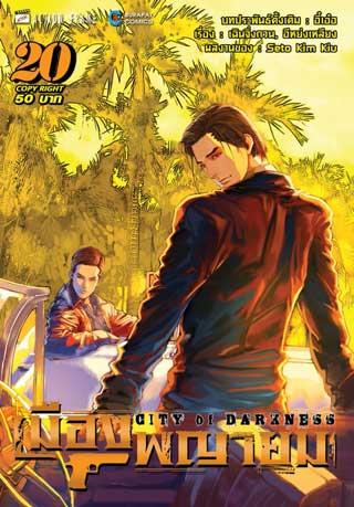 หน้าปก-เมืองพญายม-เล่ม-20-ยังไม่จบ-ookbee