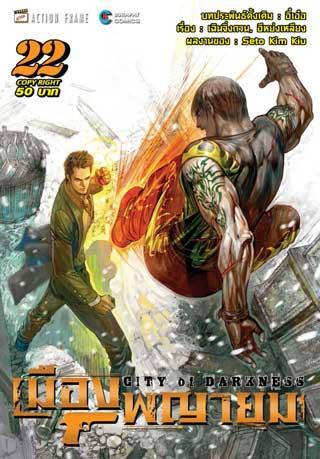 หน้าปก-เมืองพญายม-เล่ม-22-ยังไม่จบ-ookbee