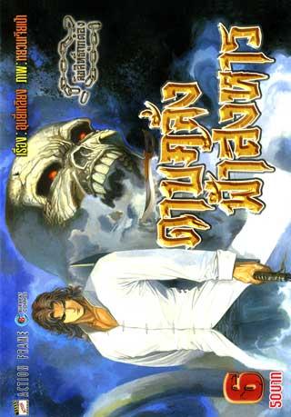 หน้าปก-ดาบคลั่งฟ้าสังหาร-ภาค-1-เล่ม-06-18-เล่มจบ-ookbee