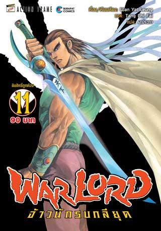 หน้าปก-warlord-จ้าวนักรบกลียุค-collector-edition-เล่ม-11-ookbee