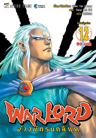 warlord-จ้าวนักรบกลียุค-collector-edition-เล่ม-12-หน้าปก-ookbee