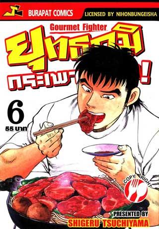 หน้าปก-gourmet-fighter-ยุทธภูมิกระเพาะเหล็ก-เล่ม-06-24-เล่มจบ-ookbee