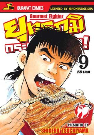 หน้าปก-gourmet-fighter-ยุทธภูมิกระเพาะเหล็ก-เล่ม-09-24-เล่มจบ-ookbee