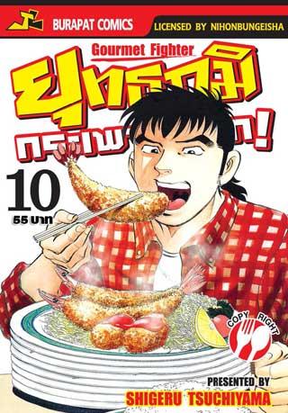 หน้าปก-gourmet-fighter-ยุทธภูมิกระเพาะเหล็ก-เล่ม-10-24-เล่มจบ-ookbee