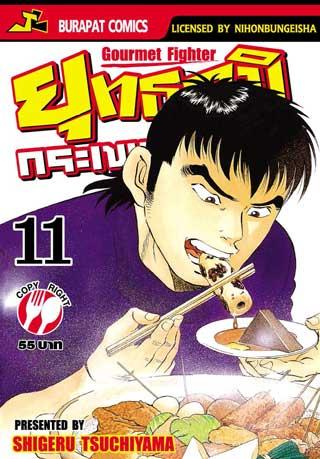 หน้าปก-gourmet-fighter-ยุทธภูมิกระเพาะเหล็ก-เล่ม-11-24-เล่มจบ-ookbee