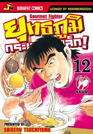 หน้าปก-gourmet-fighter-ยุทธภูมิกระเพาะเหล็ก-เล่ม-12-24-เล่มจบ-ookbee