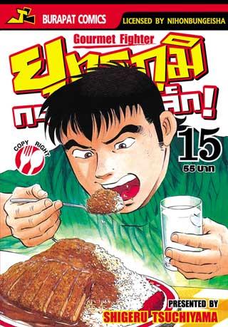 หน้าปก-gourmet-fighter-ยุทธภูมิกระเพาะเหล็ก-เล่ม-15-24-เล่มจบ-ookbee