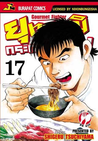 หน้าปก-gourmet-fighter-ยุทธภูมิกระเพาะเหล็ก-เล่ม-17-24-เล่มจบ-ookbee