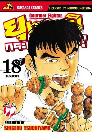 gourmet-fighter-ยุทธภูมิกระเพาะเหล็ก-เล่ม-18-24-เล่มจบ-หน้าปก-ookbee