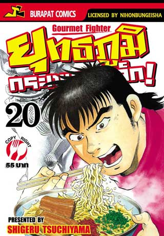 gourmet-fighter-ยุทธภูมิกระเพาะเหล็ก-เล่ม-20-24-เล่มจบ-หน้าปก-ookbee